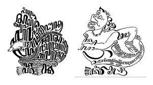 Gambar kaligrafi jawa tersebut bermakna :